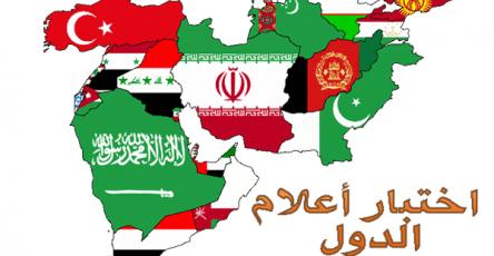 اختبار أعلام الدول