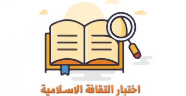 اختبار التقافة الاسلامية